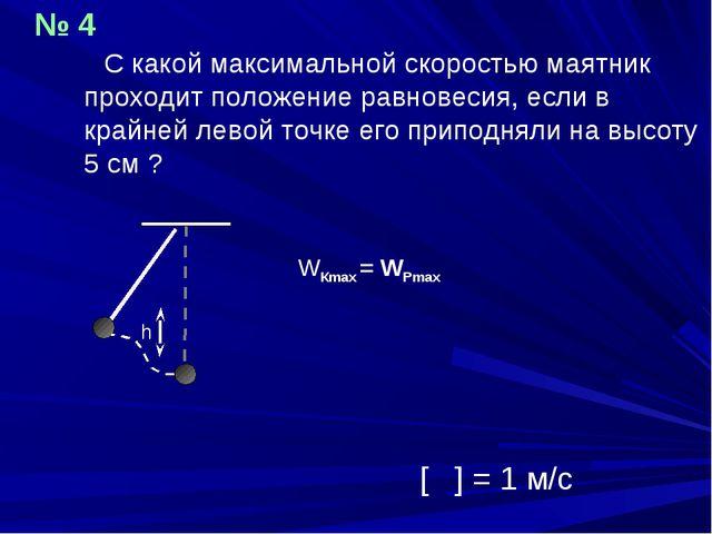 С какой максимальной скоростью маятник проходит положение равновесия, если в...