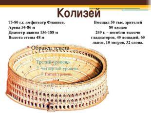 Колизей 75-80 г.г. амфитеатр Флавиев. Арена 54-86 м Диаметр здания 156-188 м