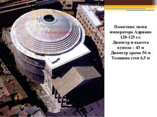 Памятник эпохи императора Адриана 120-125 г.г. Диаметр и высота купола – 43