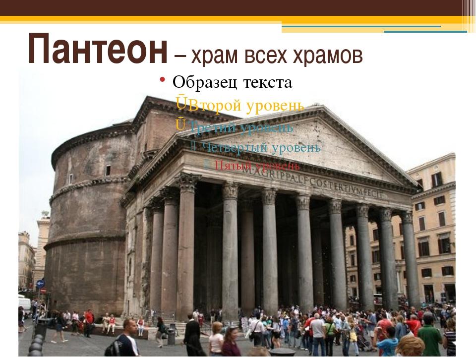 Пантеон – храм всех храмов