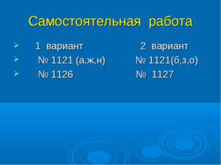 Самостоятельная работа 1 вариант 2 вариант № 1121 (а,ж,н) № 1121(б,з,о) № 112