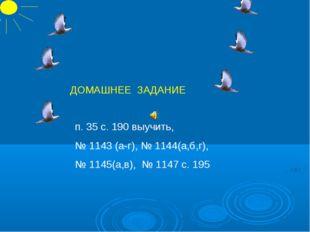п. 35 с. 190 выучить, № 1143 (а-г), № 1144(а,б,г), № 1145(а,в), № 1147 с. 195