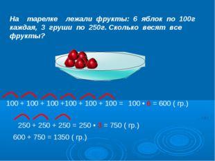 На тарелке лежали фрукты: 6 яблок по 100г каждая, 3 груши по 250г. Сколько ве