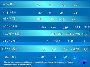 – 5 • 6 = 30 – 30 20 – 20 Выполни умножение. Щелкни мышкой по ответу, который