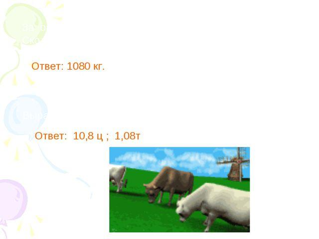 За один день 3 коровы съедают 90кг свежей травы. Сколько съедят травы 9 коров...