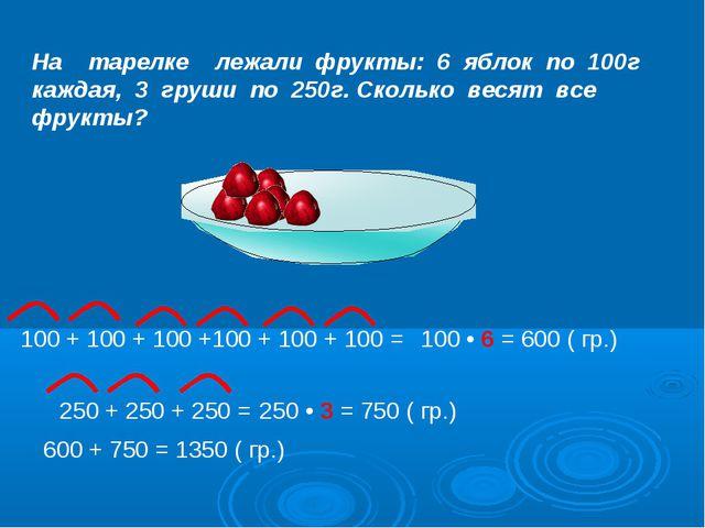 На тарелке лежали фрукты: 6 яблок по 100г каждая, 3 груши по 250г. Сколько ве...
