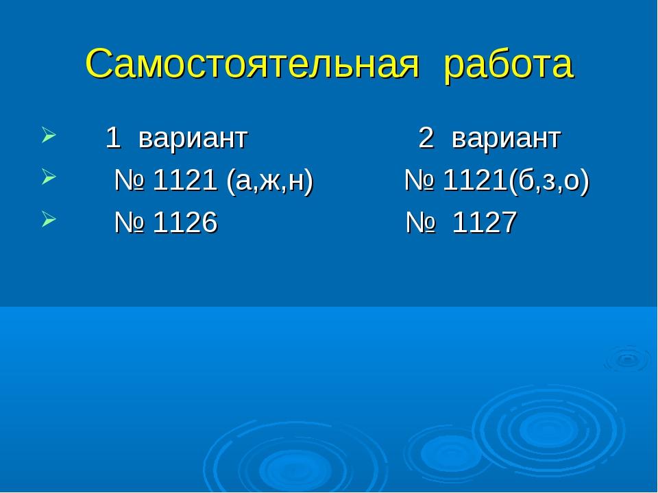 Самостоятельная работа 1 вариант 2 вариант № 1121 (а,ж,н) № 1121(б,з,о) № 112...