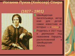 Иоганна Луиза (Хойссер) Спири (1827 - 1901) Швейцарская писательница, автор к