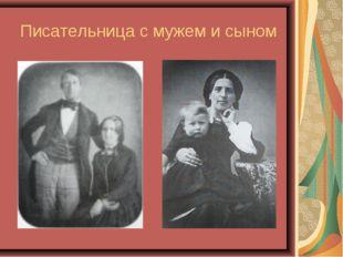 Писательница с мужем и сыном