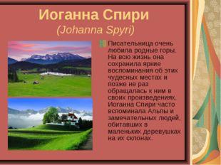 Иоганна Спири (Johanna Spyri) Писательница очень любила родные горы. На всю ж