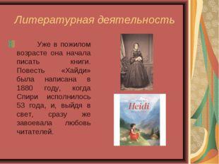 Литературная деятельность Уже в пожилом возрасте она начала писать книги. Пов