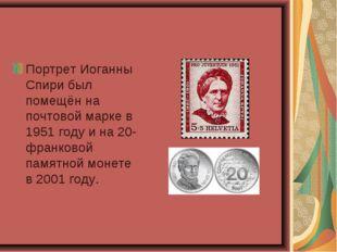Портрет Иоганны Спири был помещён на почтовой марке в 1951 году и на 20-франк