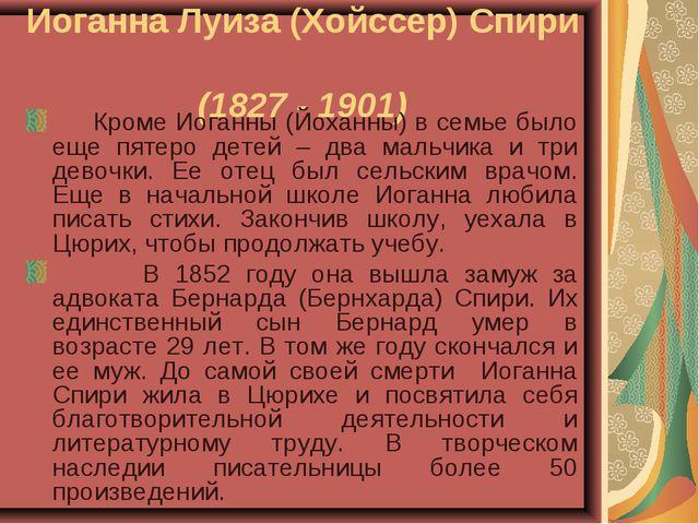 Иоганна Луиза (Хойссер) Спири (1827 - 1901) Кроме Иоганны (Йоханны) в семье б...
