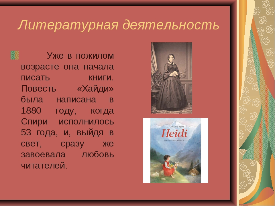 Литературная деятельность Уже в пожилом возрасте она начала писать книги. Пов...