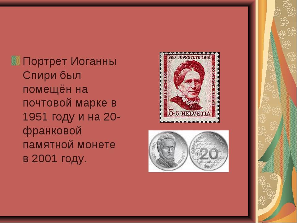 Портрет Иоганны Спири был помещён на почтовой марке в 1951 году и на 20-франк...