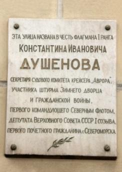 http://www.dcir.ru/img/all/213_dushenov3.jpg