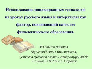 Использование инновационных технологий на уроках русского языка и литературы