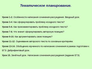 Тематическое планирование. Уроки 1-2. Особенности написания сочинения-рассужд