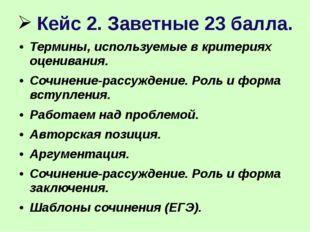 Кейс 2. Заветные 23 балла. Термины, используемые в критериях оценивания. Сочи
