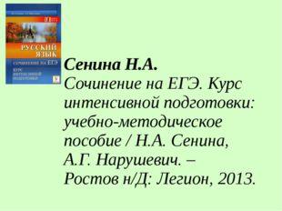 Сенина Н.А. Сочинение на ЕГЭ. Курс интенсивной подготовки: учебно-методическо