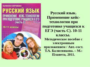 Русский язык. Применение кейс-технологии при подготовке учащихся к ЕГЭ (часть