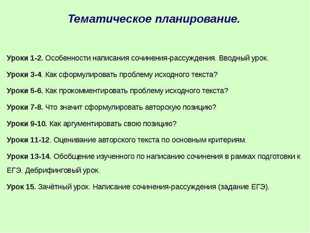Тематическое планирование. Уроки 1-2. Особенности написания сочинения-рассужд...