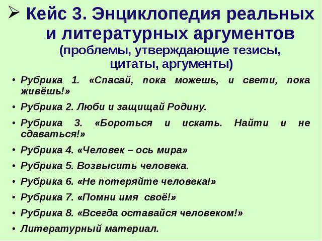Кейс 3. Энциклопедия реальных и литературных аргументов (проблемы, утверждающ...