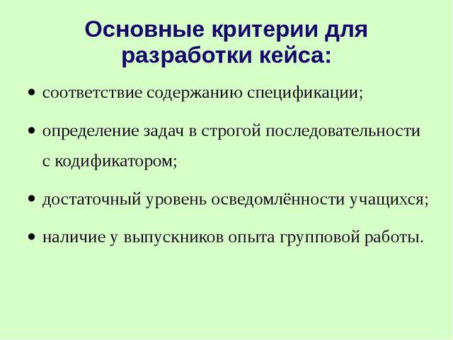Основные критерии для разработки кейса: соответствие содержанию спецификации;...
