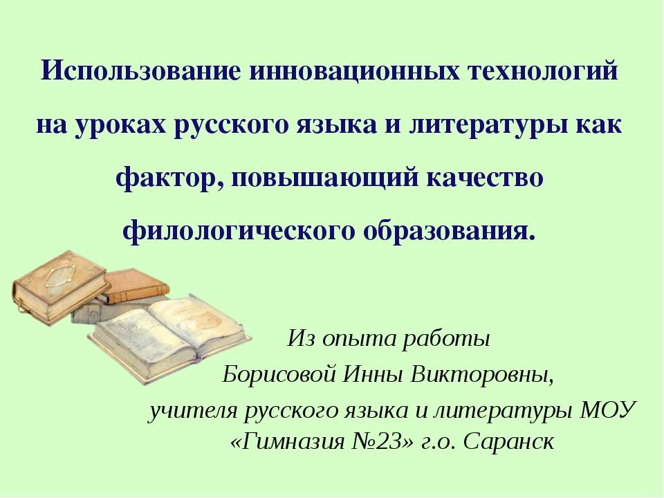 Использование инновационных технологий на уроках русского языка и литературы...
