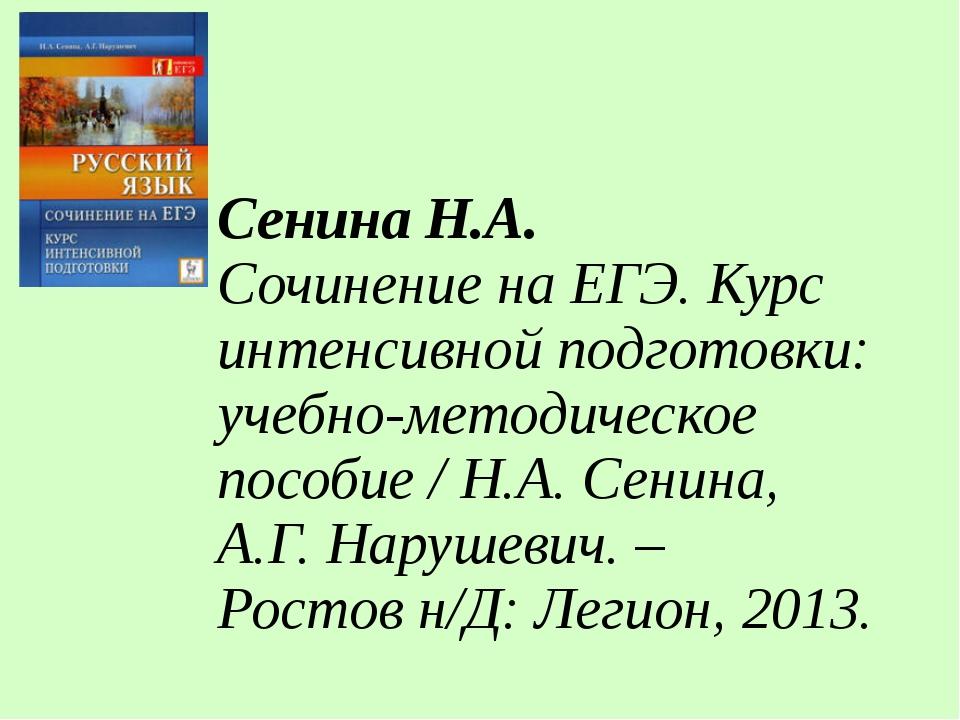 Сенина Н.А. Сочинение на ЕГЭ. Курс интенсивной подготовки: учебно-методическо...