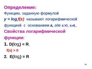 * Определение: Функцию, заданную формулой у = logaf(x) называют логарифмическ