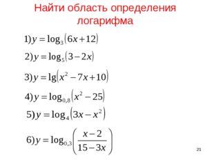 Найти область определения логарифма *