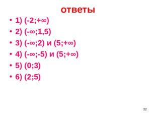 ответы 1) (-2;+∞) 2) (-∞;1,5) 3) (-∞;2) и (5;+∞) 4) (-∞;-5) и (5;+∞) 5) (0;3)