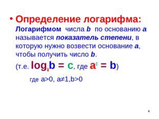 * Определение логарифма: Логарифмом числа b по основанию а называется показат