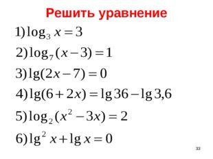 Решить уравнение *