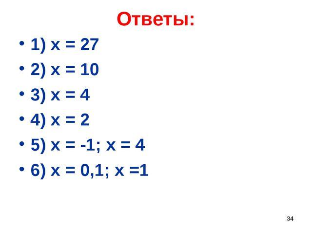 Ответы: 1) х = 27 2) х = 10 3) х = 4 4) х = 2 5) х = -1; х = 4 6) х = 0,1; х...