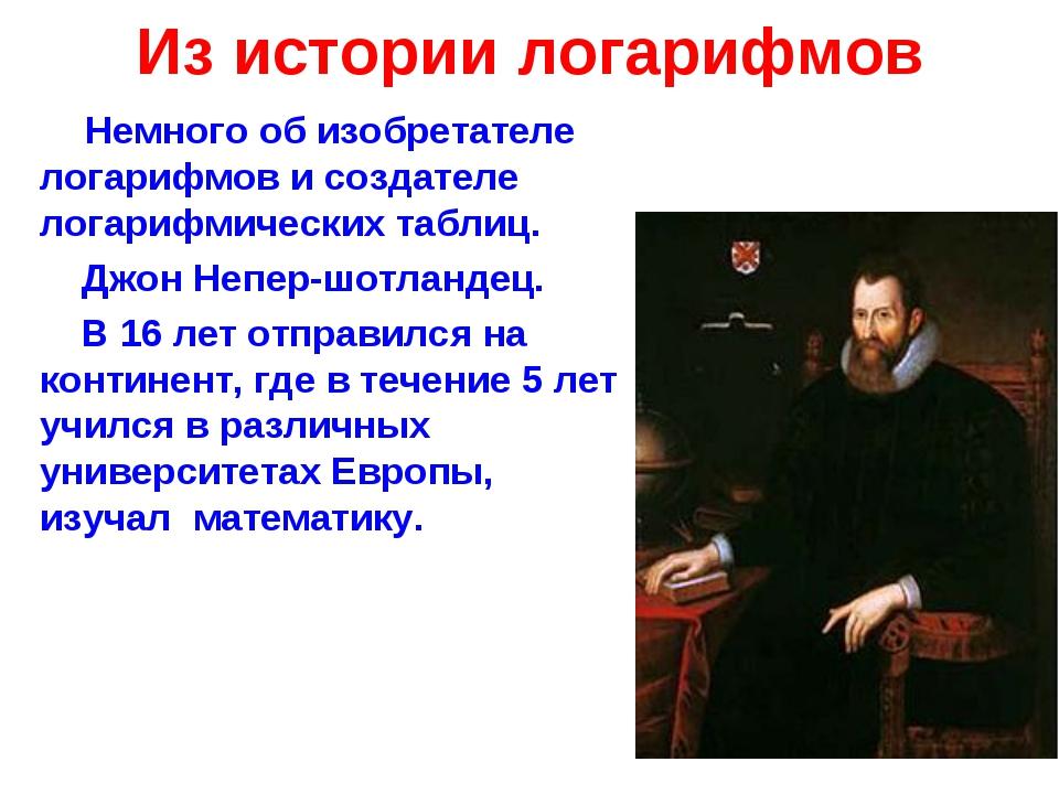 * Из истории логарифмов Немного об изобретателе логарифмов и создателе логари...