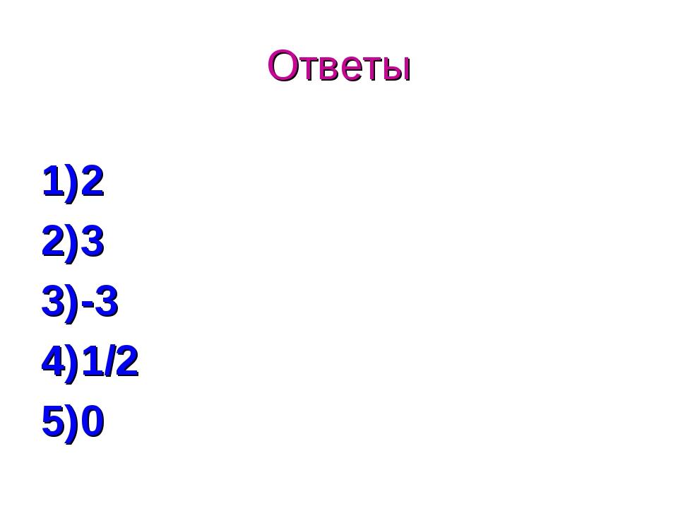 Ответы 2 3 -3 1/2 0