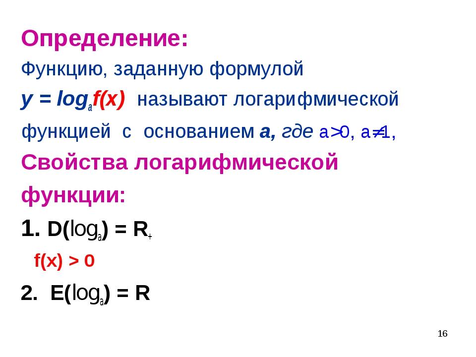 * Определение: Функцию, заданную формулой у = logaf(x) называют логарифмическ...