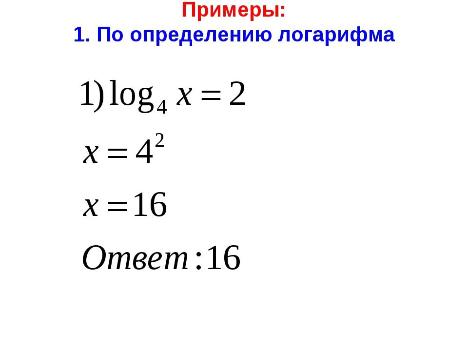 Примеры: 1. По определению логарифма