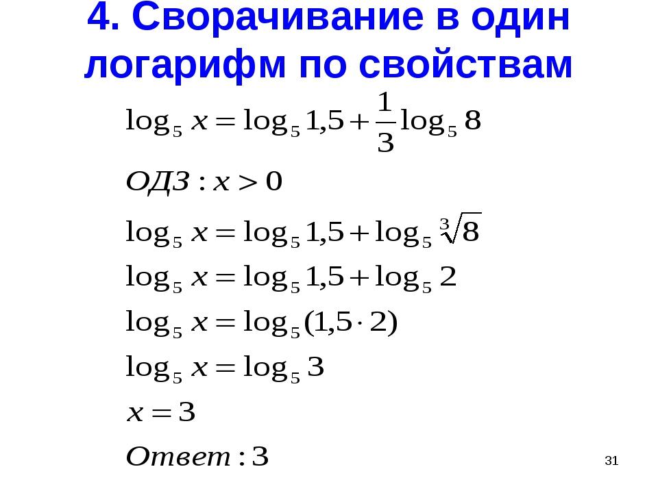 4. Сворачивание в один логарифм по свойствам *