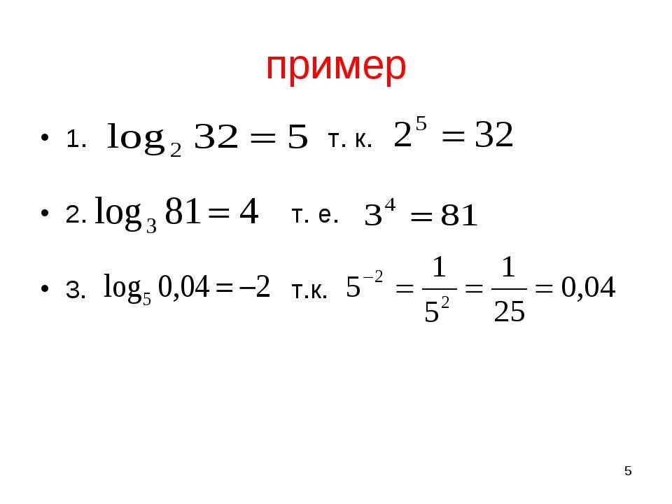 * пример 1. т. к. 2. т. е. 3. т.к.
