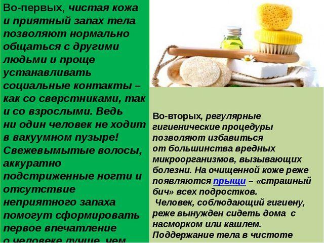 Во-первых, чистая кожа и приятный запах тела позволяют нормально общаться сд...