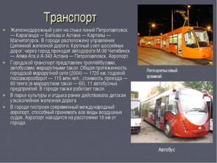 Транспорт Железнодорожный узел на стыке линий Петропавловск — Караганда — Бал