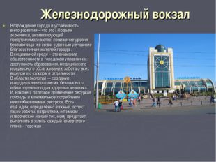 Железнодорожный вокзал Возрождение города иустойчивость вегоразвитии – что