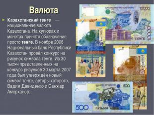 Валюта Казахстанский тенге́ — национальная валюта Казахстана. На купюрах и м