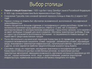 Выбор столицы Первой столицей Казахстана с 1920 года был город Оренбург (ныне