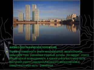 ФИЗИКО-ГЕОГРАФИЧЕСКОЕ ПОЛОЖЕНИЕ Характер поверхности земли неоднородный: мелк