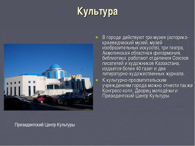 Культура В городе действуют три музея (историко-краеведческий музей, музей из...