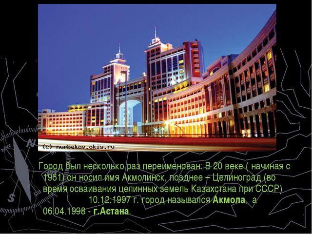 Город был несколько раз переименован: В 20 веке ( начиная с 1961) он носил и...